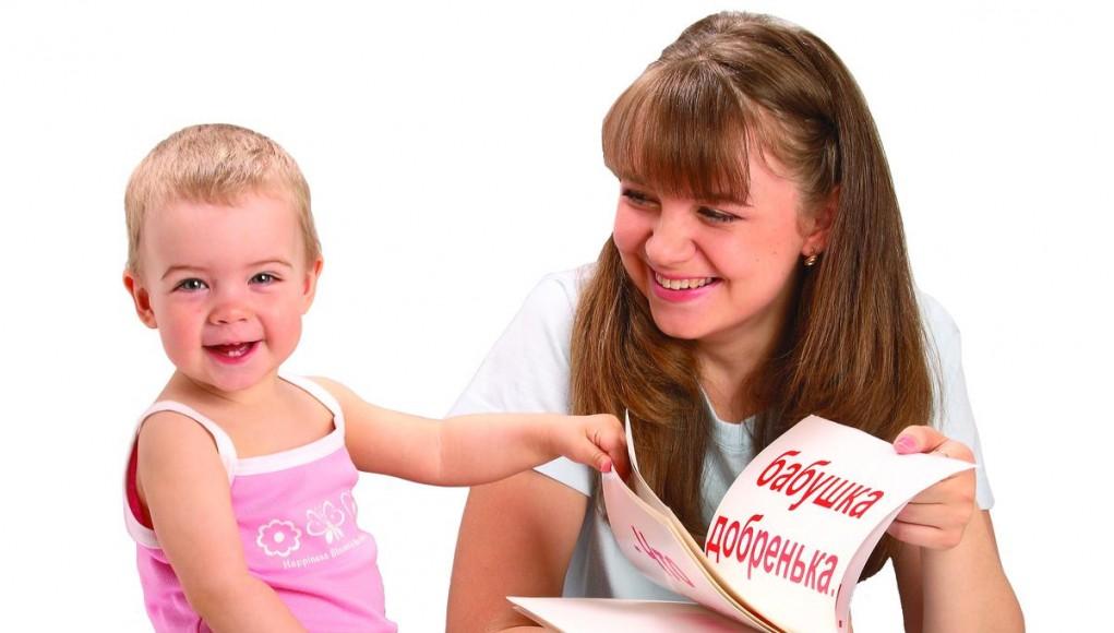 Развитие речи ребенка с раннего возраста