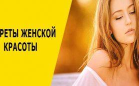 Портал kosarev39.ru — следим за красотой и здоровьем