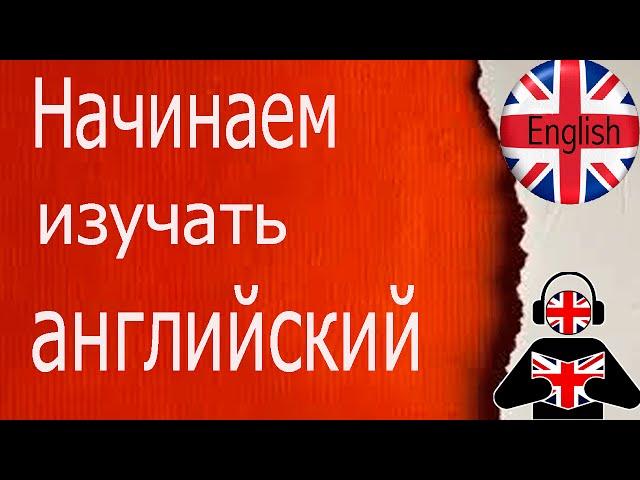 Начало изучения английского языка при помощи конкурсов и олимпиад