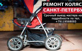 PitStop Baby – качественный и надежный ремонт колясок