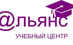 НОУ ДПО «Учебный центр «АЛЬЯНС»
