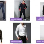 Мужская одежда от интернет-магазина Assorti
