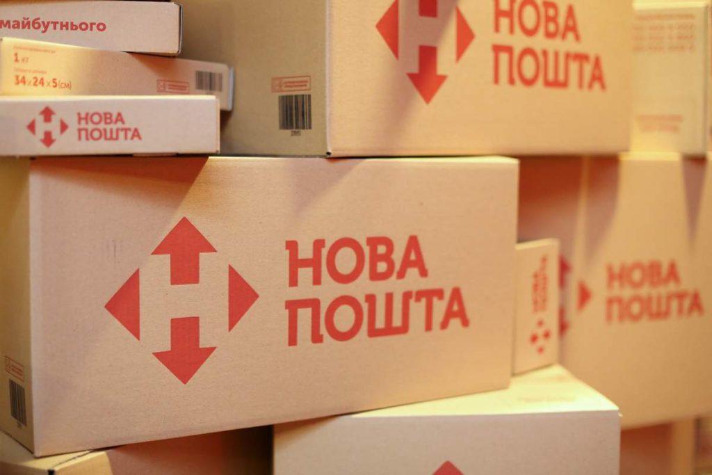 Коробки для различных целей от Новой почты