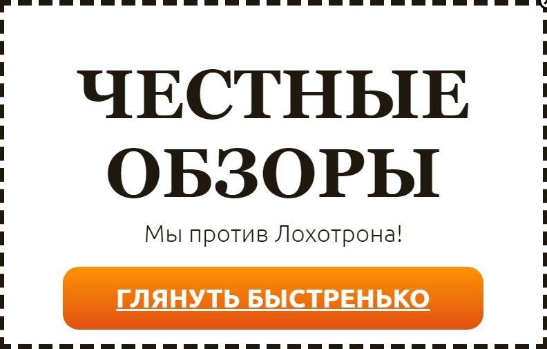 Блог «Честные обзоры»