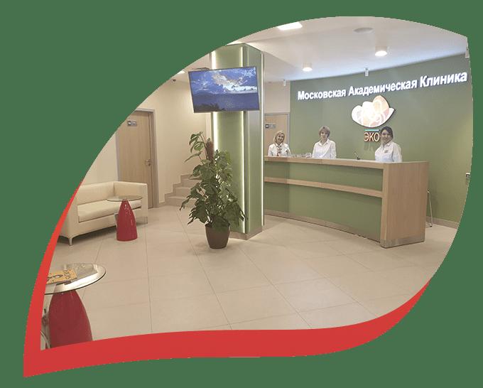 Сервис проверенной столичной клиники