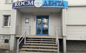 Стоматологическая клиника «Космодента»
