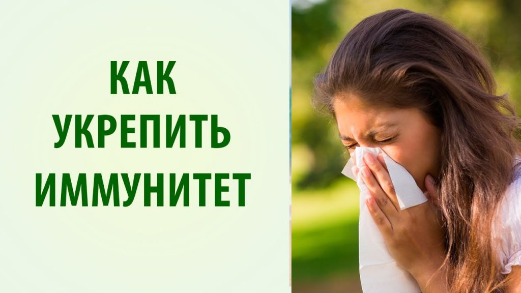 Детские болезни. Как укрепить иммунитет