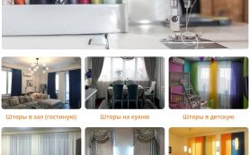 Магазин «Рыжий кот», который в Киеве шторы шьёт