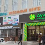 Торговая площадка Ayan – онлайн-магазин для настоящих хозяек