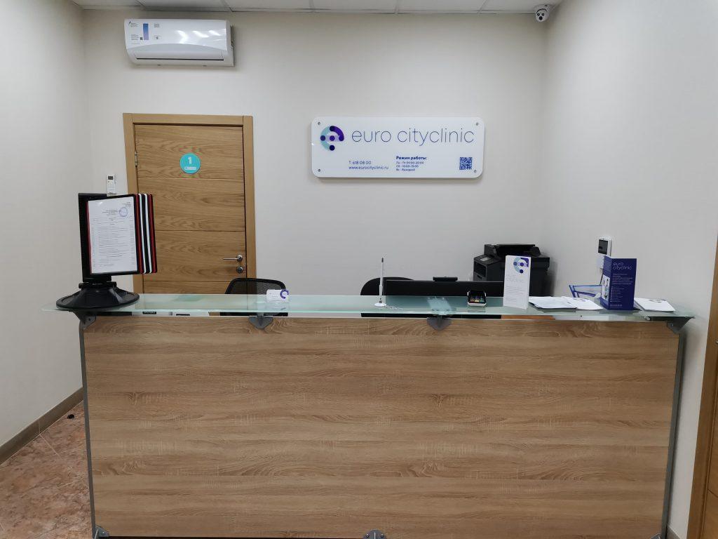 Косметология в EuroCityClinic